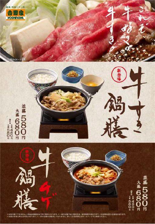 ↑ 「牛すき鍋膳」「牛チゲ鍋膳」公知ポスター