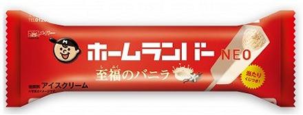↑ ホームランバーNEO 至福のバニラ