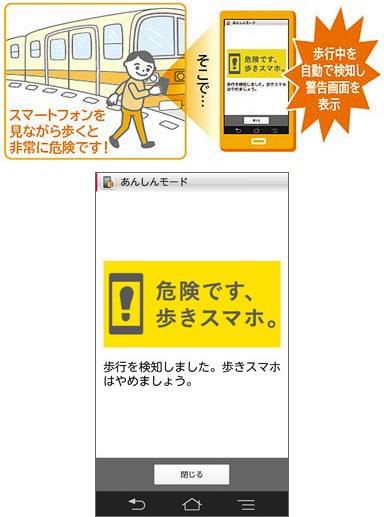 ↑ 歩きスマホ防止機能概念と警告画面