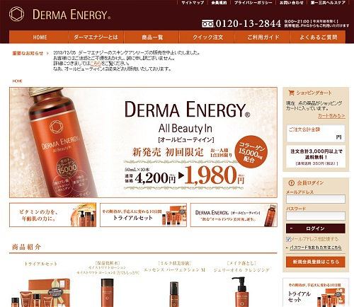 ↑ リリース発表時点での「ダーマエナジー」の告知ページ。販売中止が決まった各商品は、リンク先がすべて販売中止に関する公知リリースとなっている