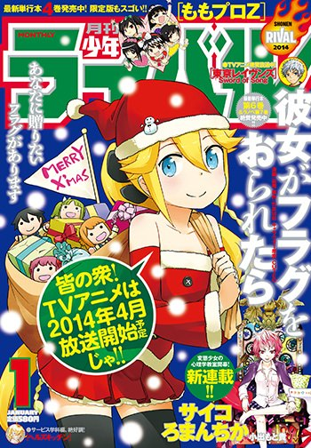 ↑ 月刊少年ライバル最新号