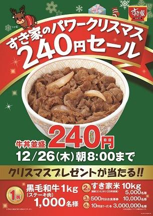 ↑ すき家のパワークリスマス240円セール ポスタービジュアル
