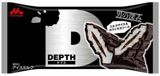 ↑ DEPTH(デプス) ミルクアイス&カフェモカソース