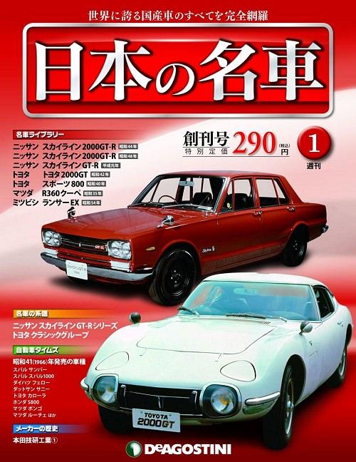 ↑ 週刊『日本の名車』創刊号表紙