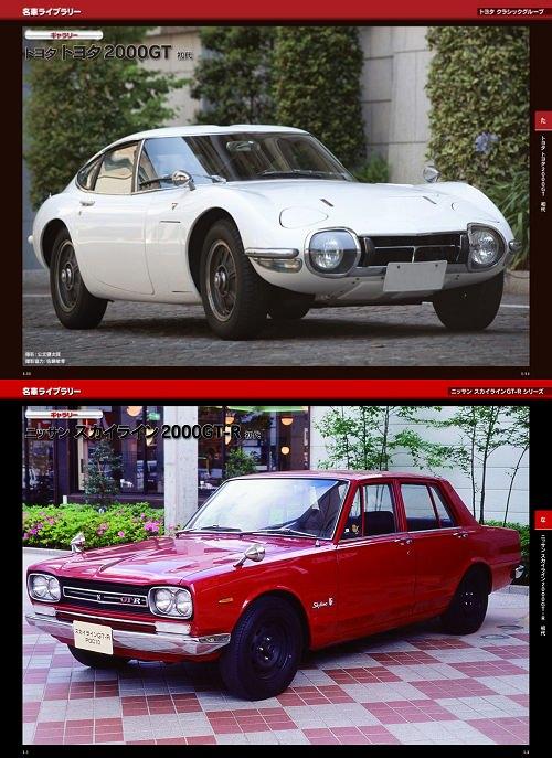 ↑ 全号で紹介される車種は1100以上。懐かしい車種、映像上でしか見たことの無い車種も多数