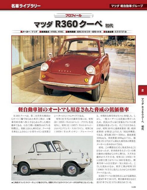 ↑ 「名車ライブラリー」。自動車図鑑的に読み進めることができる