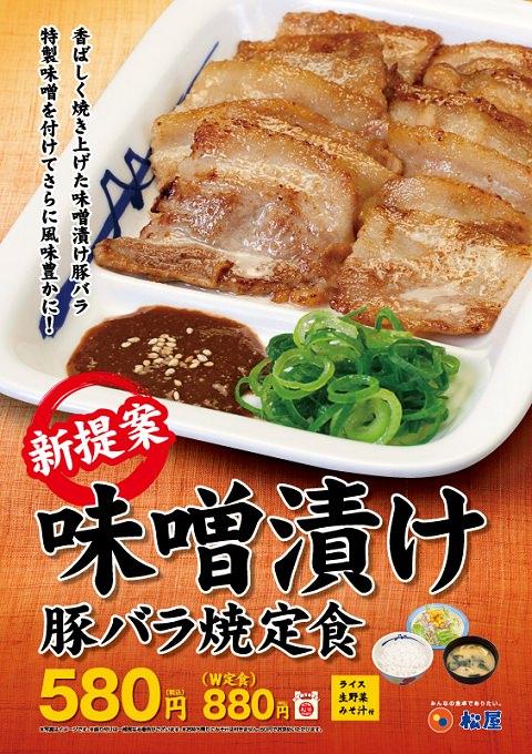 ↑ 味噌漬け豚バラ焼定食