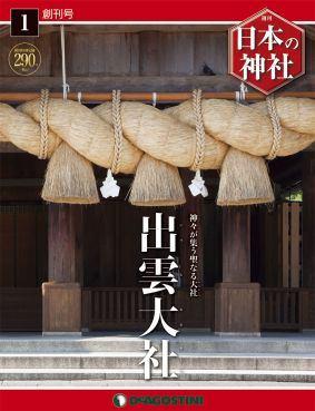 ↑ 「日本の神社」創刊号表紙