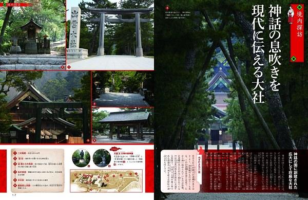 ↑ 境内探索コーナーでは参拝者の視線で神社を疑似探訪できる