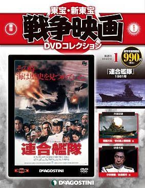 ↑ 「隔週刊『東宝・新東宝 戦争映画DVDコレクション』」創刊号表紙