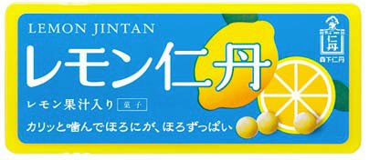 ↑ レモン仁丹