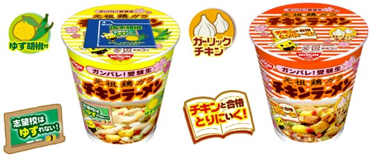 ↑ チキンラーメン受験生応援カップ ゆず胡椒付/ガーリックチキン味