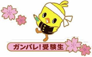 ひよこちゃん応援団バージョン