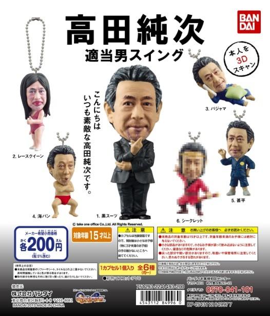 ↑ 高田純次 適当男スイング。シークレットの意味が無いような(笑)