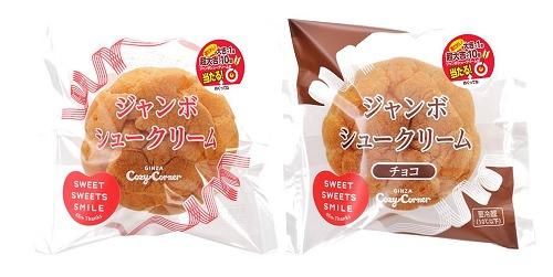 ↑ おみくじつきジャンボシュークリーム