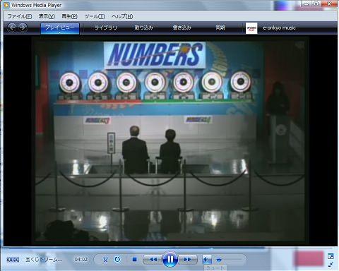 ↑ ロト6など「数字選択式宝くじ」の抽選はインターネット経由で生中継される