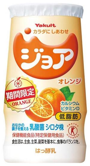 ↑ ジョア オレンジ