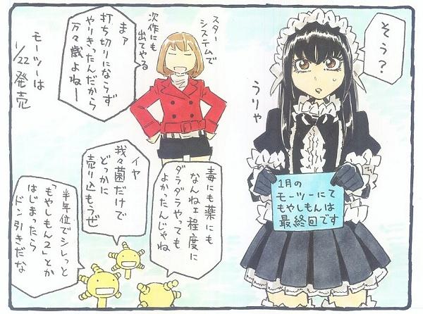 ↑ 連載終了を告知する4コマ漫画の最終コマ、告知メイン部分(掲載許諾済み)