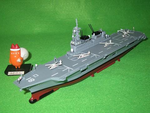 ↑ 護衛艦 ひゅうが(海上自衛隊)(自衛隊モデル・コレクション 05)