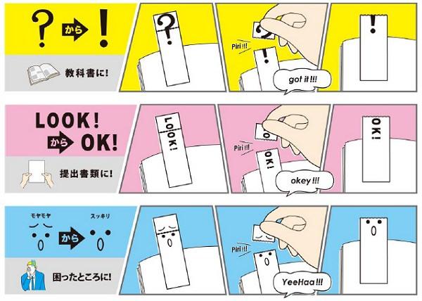 ↑ Piri-it!の使い方事例