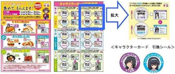 ↑ キャラクターカードプレゼント企画におけるカード取得方法