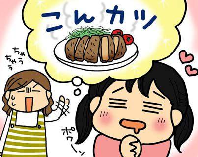 ↑ ママ大賞「おかあさん 婚活(コンカツ)って おいしいの?」のイメージカット