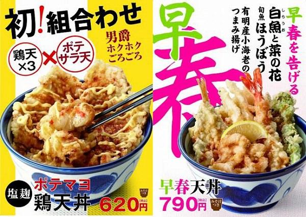↑ 「ポテマヨ鶏天丼」(左)と「早春天丼」(右)