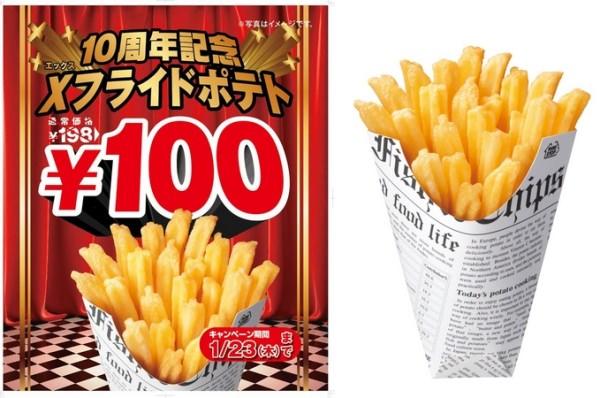 ↑ X(エックス)フライドポテト100円キャンペーン告知(左)とX(エックス)フライドポテト全体図(右)