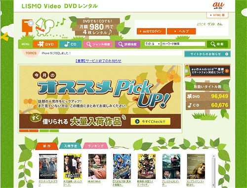 ↑ LISMO Video DVDレンタル