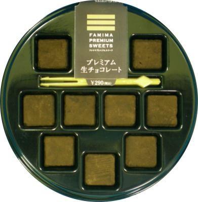 ↑ ファミマプレミアム 生チョコレート
