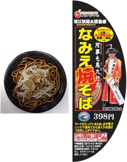 ↑ 浪江焼麺太国監修 なみえ焼きそば商品写真(左)と品名シール(右)