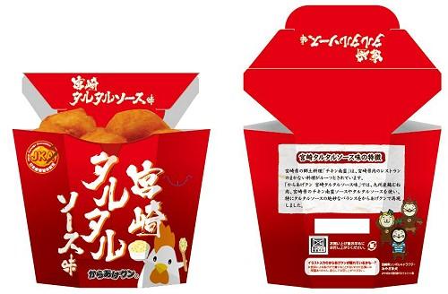 ↑ からあげクン 宮崎タルタルソース味