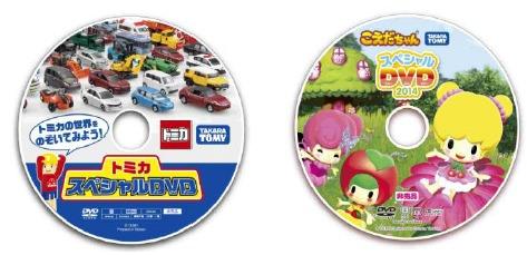 ↑ トミカ スペシャル DVD(左)とこえだちゃん スペシャル DVD(右)