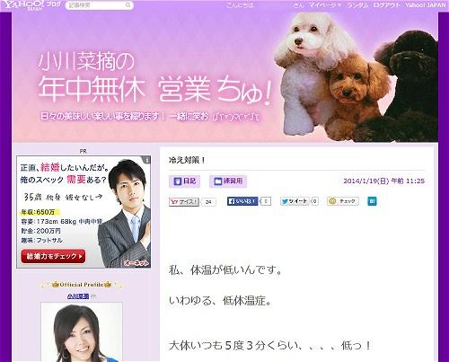 ↑ 小川菜摘嬢のブログ「小川菜摘の年中無休 営業ちゅ!」は引越し第一弾組