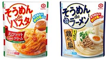 ↑ 「キッコーマン そうめんdeパスタ えびトマトクリーム」(左)と「同 さっぱり鶏だし塩」(右)