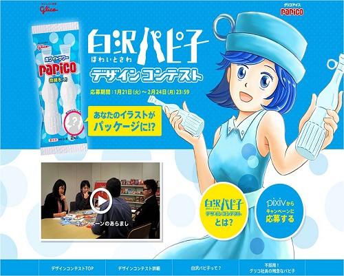 ↑ 『白沢(ほわいとさわ)パピ子』デザインコンテスト・公式サイトイメージカット