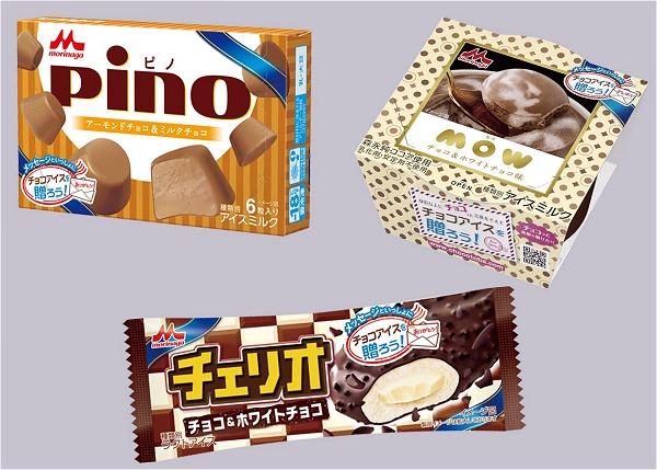 ↑ ピノ アーモンドチョコ&ミルクチョコ(上)と、チェリオ チョコ&ホワイトチョコ(左下)、MOW(モウ) チョコ&ホワイトチョコ味(右下)