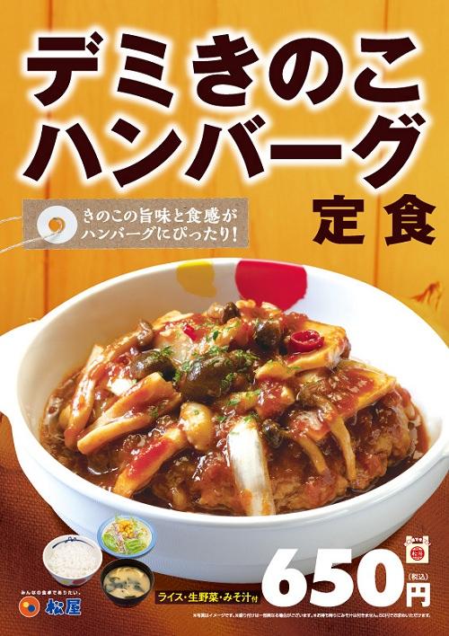 ↑ デミきのこハンバーグ定食公知ポスター