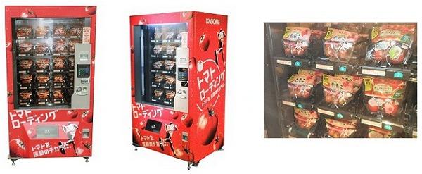 ↑ トマトの自動販売機とその内部