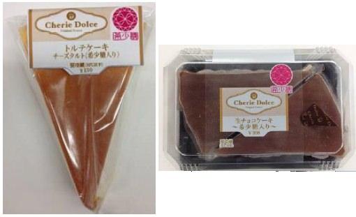 ↑ トルテケーキ チーズタルト(希少糖入り)(左)と生チョコケーキ(希少糖入り)(右)