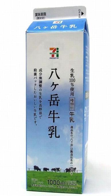 ↑ セブンプレミアム 八ヶ岳牛乳