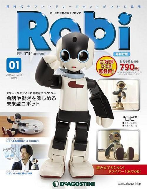 ↑ 週刊「ロビ」(再刊行版)表紙