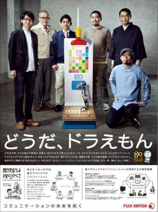 ↑ 完成した「セルフ将棋」と製作に携わった人たち
