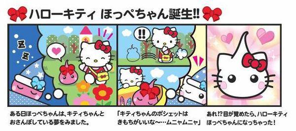 ↑ 「ハローキティほっぺちゃん」登場エピソード
