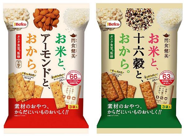 ↑ 48g間食健美(アーモンド)(左)と48g間食健美(十六穀)(右)