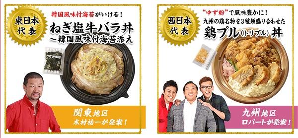 ↑ ねぎ塩牛バラ丼ー韓国風味付海苔添え(左)と鶏プル(トリプル)丼(右)