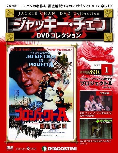 ↑ 隔週刊『ジャッキー・チェン DVDコレクション』創刊号表紙