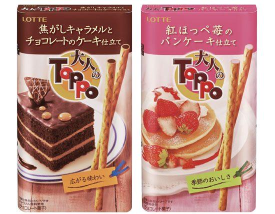↑ 「大人のトッポ〈焦がしキャラメルとチョコレートのケーキ仕立て〉」(左)と「同〈紅ほっぺ苺のパンケーキ仕立て〉」(右)