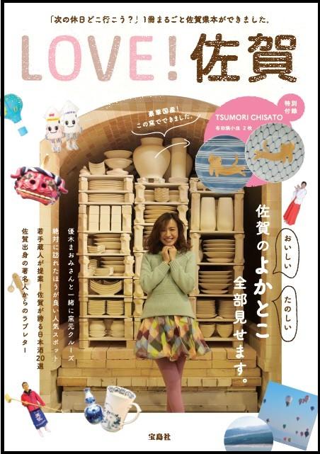↑ 「LOVE! 佐賀」表紙