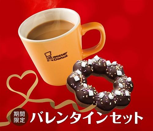↑ 「バレンタインセット」キャンペーンイメージ